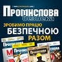 "All-Ukrainian scientific-technical journal ""Industrial Safety"""
